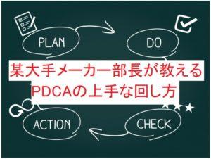 PDCAアイキャッチ