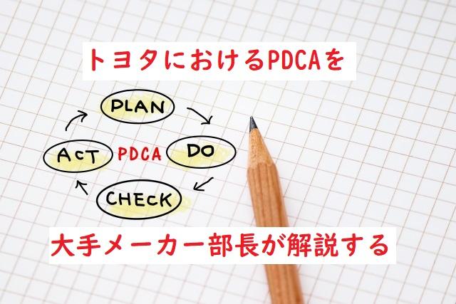 トヨタPDCAアイキャッチ