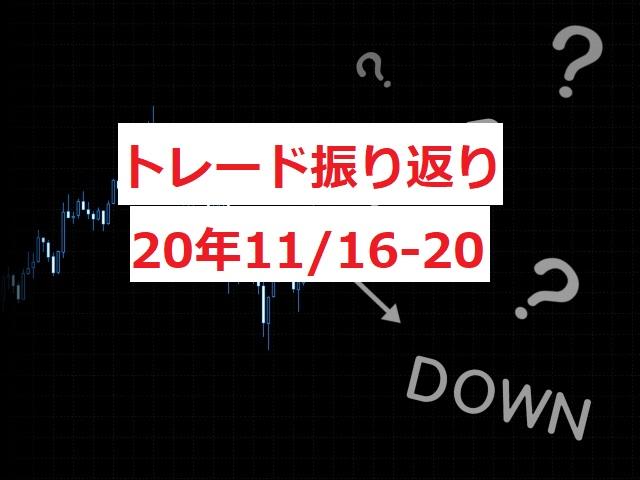 201116-20アイキャッチ