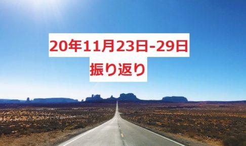 201123-29アイキャッチ
