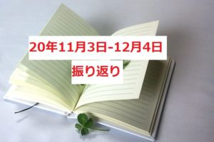 201130-1204アイキャッチ