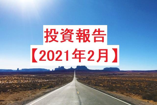 投資報告2102アイキャッチ