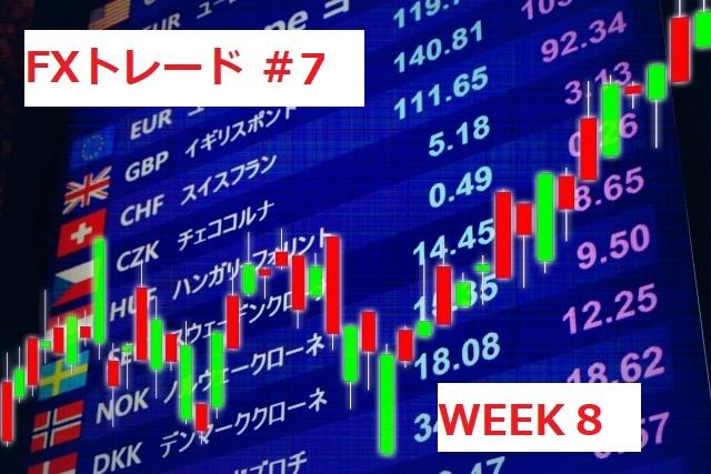 week8アイキャッチ