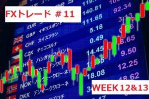fxweek12.13アイキャッチ