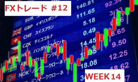 fxweek14アイキャッチ