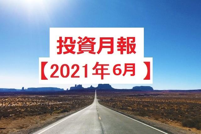 投資報告2106アイキャッチ