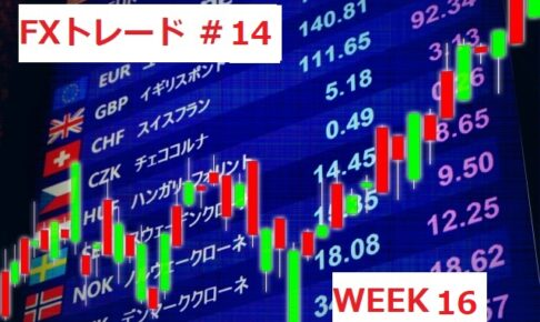 fxweek16アイキャッチ