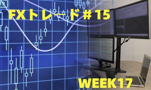 fxweek17アイキャッチ