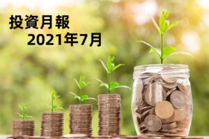 投資月報2021年7月アイキャッチ